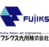 フジクス九州株式会社